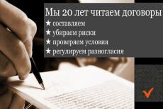 Разработка договоров любой сложности с нуля и приложений к договору 15 - kwork.ru