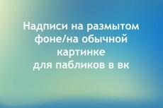 обработаю фото для соц. сетей 3 - kwork.ru