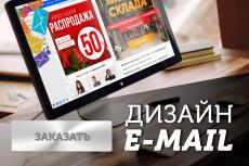 Дизайн шаблона для e-mail рассылок 34 - kwork.ru
