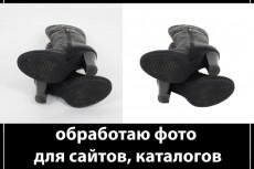 Обработка фотографий для каталогов. Изоляция, замена фона и дальше 14 - kwork.ru