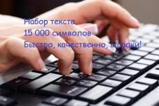 Транскрибация т.е. перевод аудио и видео материалов в текст 6 - kwork.ru