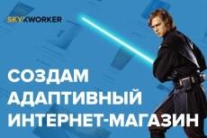 Создам адаптивный лендинг пейдж 3 - kwork.ru