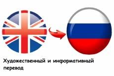 Выполню художественный перевод с английского языка 22 - kwork.ru
