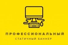 Создам качественные оригинальные баннеры 7 - kwork.ru