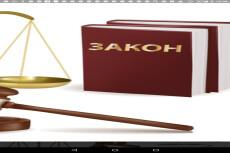 Разработка договоров любой сложности с нуля и приложений к договору 21 - kwork.ru