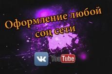 Сделаю шапку для YOUTUBE канала или VK группы 9 - kwork.ru