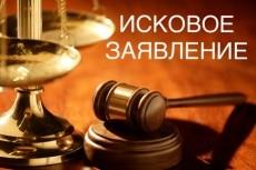 Составлю договор 3 - kwork.ru