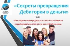 Срочное предоставление выписки из егрюл егрип за 15мин Online 5 - kwork.ru