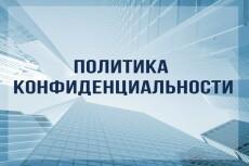 Политика конфиденциальности для Вашего сайта 10 - kwork.ru