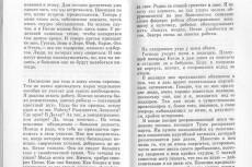 Напишу уникальную статью 14 - kwork.ru