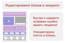 установлю на ваш сайт на wordpress другой шаблон или плагины 3 - kwork.ru