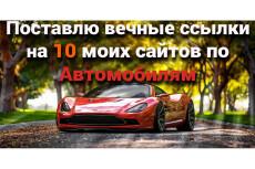 Крауд-ссылки - ручное размещение 10 ссылок на АВТО форумах 28 - kwork.ru
