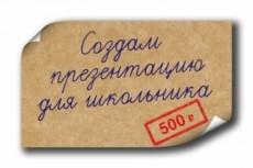 Оформлю презентацию школьного проекта для Вашего ребенка 25 - kwork.ru