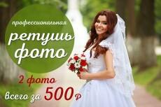 Профессиональная ретушь 13 - kwork.ru