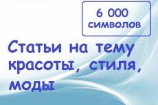 Рерайт  с ключевыми словами 6 - kwork.ru