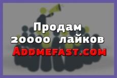"сделаю 20000 баллов на сервисе продвижения в Instagram ""SocGain"" 5 - kwork.ru"