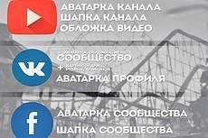 Оформление ВКонтакте, Facebook, YouTube, быстро, качественно, красиво 22 - kwork.ru
