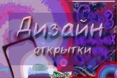 Дизайн открытки 23 - kwork.ru