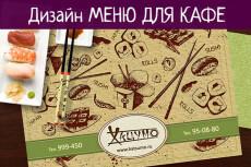 Сделаю барное, ресторанное меню 10 - kwork.ru
