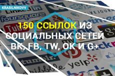 7 ссылок со СМИ сайтов, быстрая индексация и большой трафик 21 - kwork.ru