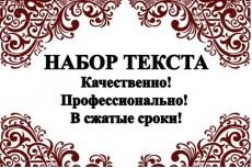 Статьи медицинской тематики. Рерайт 11 - kwork.ru