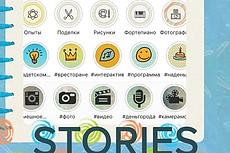 Создам обложки твоей мечты для Instagram сторис 14 - kwork.ru