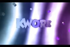 Создам интро для Вашего канала. 2D, 4D 13 - kwork.ru