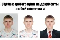 Обработаю до 40 изображений 5 - kwork.ru