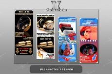 создам сложное меню для ВКонтакте + исходники 2 - kwork.ru