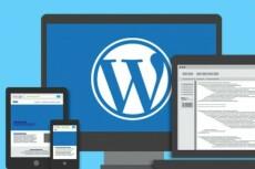 Создам современный сайт на Wordpress 41 - kwork.ru