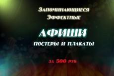 Создание плаката, афиши 36 - kwork.ru