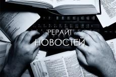 Придумаю оригинальные тексты, качественно 5 - kwork.ru