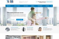 Полноценный веб-сайт 6 - kwork.ru