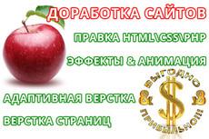 Потружусь над вашим сайтом на php 20 - kwork.ru