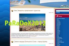 Продам готовый сайт, бизнес тематики + 204 статьи 7 - kwork.ru