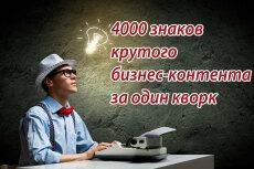 Качественный, уникальный рерайт текста до 8000 знаков 30 - kwork.ru