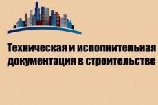 Выполню техническую иллюстрацию 5 - kwork.ru