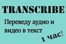 Наборщик текста 6 - kwork.ru