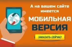 Доработаю Ваш сайт 11 - kwork.ru