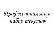 Наполнение интернет-магазинов 3 - kwork.ru