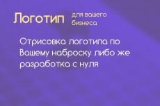 Сделаю дизайн для сайта 3 - kwork.ru