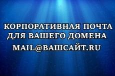 Подключение почты для домена на Yandex или Mail 15 - kwork.ru