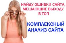 Качественный аудит сайта на наличие ошибок 10 - kwork.ru