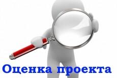 составлю систему мотивации сотрудников 3 - kwork.ru
