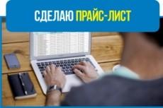 Сделаю любую рутинную работу 15 - kwork.ru