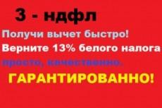 Консультации по Материнскому капиталу. Любые вопросы 4 - kwork.ru