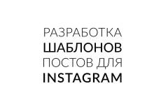 Дизайн постов в Instagram 12 - kwork.ru