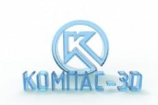 Создам 3D модель по чертежу 11 - kwork.ru