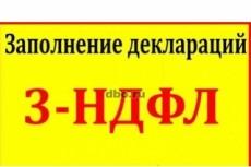 Заполню декларацию 15 - kwork.ru