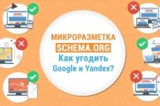 SEO ТЗ на тексты (до 10 штук) 7 - kwork.ru